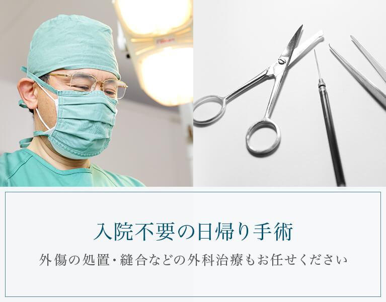 入院不要の日帰り手術