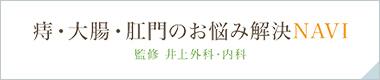 痔・大腸・肛門のお悩み解決NAVI