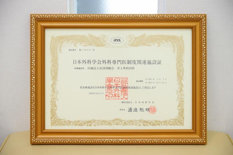 日本外科学会外科専門医制度関連施設賞